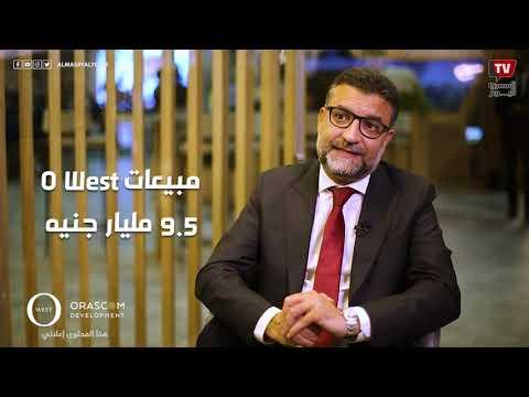 طارق كامل الرئيس التنفيذى لـ o west يستعرض مزايا المراحل الجديدة فى o west بغرب القاهرة
