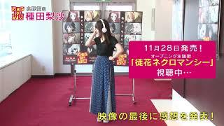 オリジナルTVアニメ「ゾンビランドサガ」オープニングを聴いて一言コメント動画水野愛役種田梨沙