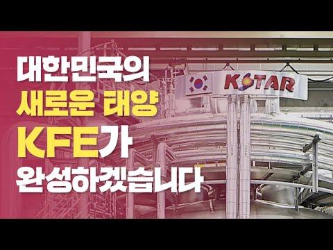 대한민국의 새로운 인공태양, 한국핵융합에너지연구원이 완성하겠습니다