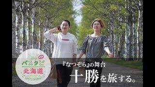 mqdefault - バスタビ北海道第5弾!十勝「なつぞら」の舞台を訪ねて Cha cha Girlsが路線バスの旅!
