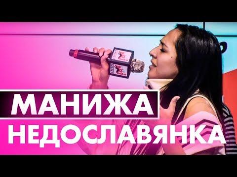 MANIZHA - НЕДОСЛАВЯНКА ( Live @ Радио ENERGY)