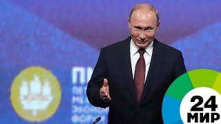 Путин рассказал, что такое экономика доверия - МИР 24
