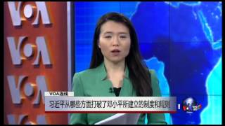 VOA连线: 习近平从哪些方面打破了邓小平所建立的制度和规则