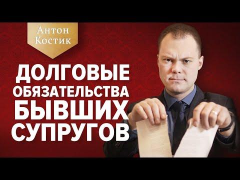 ДОЛГОВЫЕ ОБЯЗАТЕЛЬСТВА СУПРУГОВ | Раздел долгов при разводе | Антон Костик