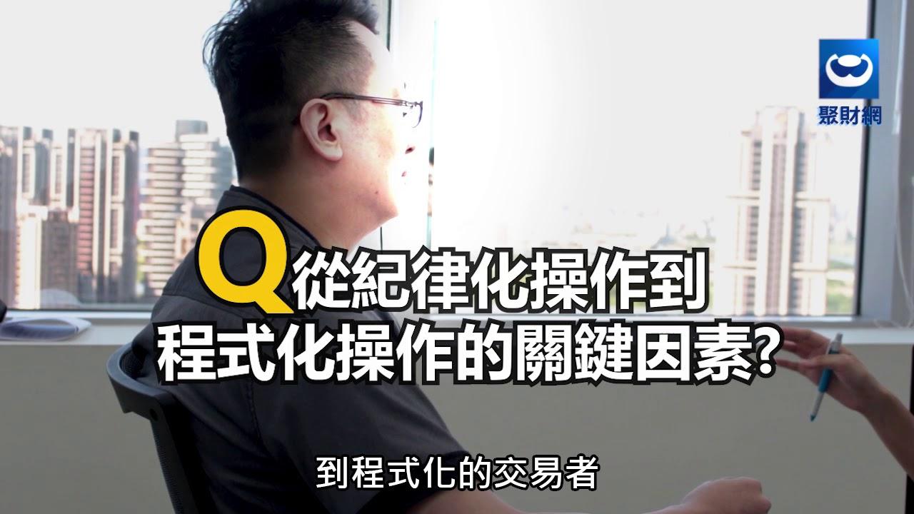 群益金盃採訪-AI金融蔡醫師:利用程式交易 40歲開始退休人生