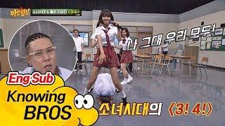 넘치는 흥 주체 못하는 소녀시대(Girl's Generation)와 룰라 콜라보(!) '3! 4!'♪ 아는 형님(Knowing bros) 88회