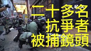 【二十多名抗議者被捕鏡頭(高清版)】10.6反蒙面惡法實施後首次港警殘暴大抓捕,正面拍到香港銅鑼灣二十幾個抗議人士被抓捕的鏡頭。
