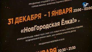 Журналистам представили программу новогоднего празднования