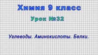 Химия 9 класс Урок 32 - Углеводы. Аминокислоты. Белки.