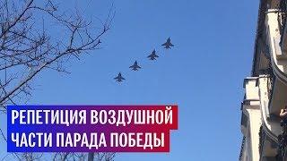 Репетиция воздушной части парада Победы в Москве