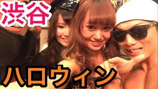 渋谷ハロウィンに行ったらモテたww - YouTube