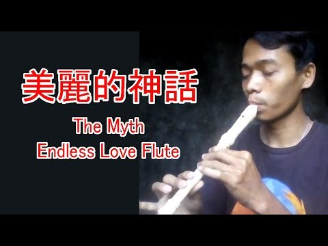 美丽的神话 (The Myth Endless Love Flute) Mp3