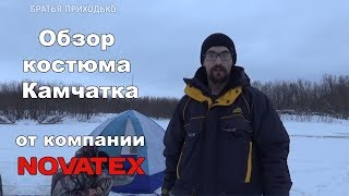 Зимний костюм для рыбалки новотекс