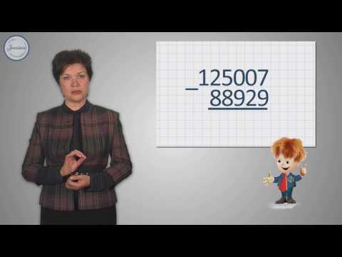 Сложные случаи вычитания многозначных чисел