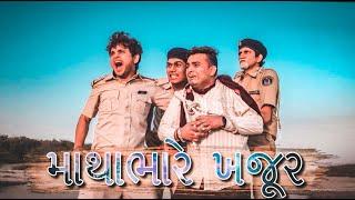 "Khajurbhai ""The Dabang"" (માથાભારે ખજૂર) - jigli khajur comedy by nitin jani"