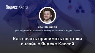 Как начать принимать платежи онлайн с Яндекс.Кассой