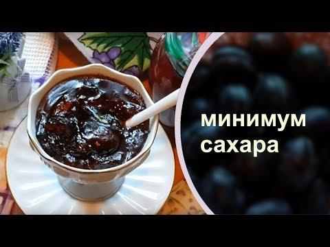 КОНФИТЮР ИЗ СЛИВ минимум сахара