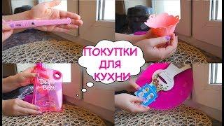 БЮДЖЕТНЫЕ Покупки для кухни / Классные находки  + рецепт Пирожков)
