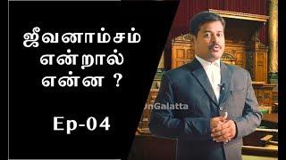 What is alimony? in Tamil   ஜீவனாம்சம் என்றால் என்ன ?   Sattam Arivom Ep 04