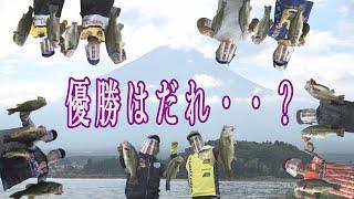 JBⅡ河口湖第3戦 タックルベリー カップ GO!GO!NBC!