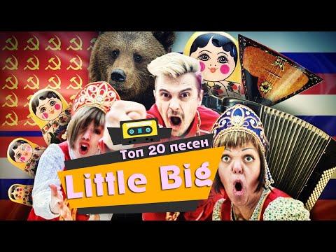 """Top 20 Песен """"LITTLE BIG'"""" 2019"""