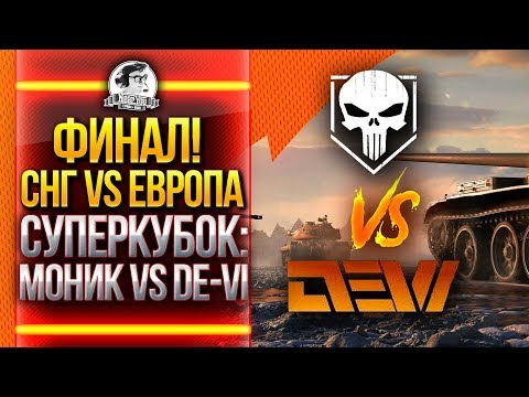 ФИНАЛ СНГ против ЕВРОПЫ! Клановый СУПЕРКУБОК: МОНИК vs DE-VI