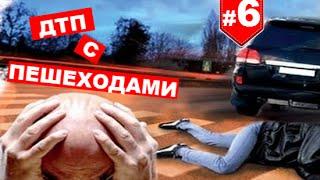🚗 ДТП и аварии с пешеходами, снятые на видеорегистраторы. Подборка #6