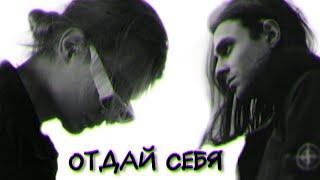 LILDRUGHILL & LIZER   ОТДАЙ СЕБЯ (Music Video)