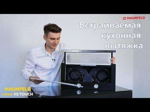Встраиваемая кухонная вытяжка MAUNFELD Vs Touch 60