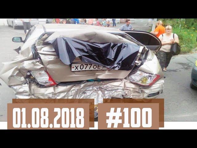 Новые записи АВАРИЙ и ДТП с видеорегистратора #100 Август 01.08.2018