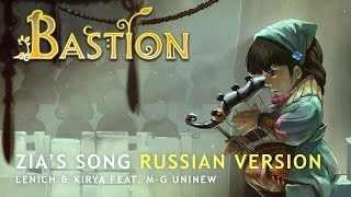 Bastion —Build That Wall   Zia's Song (russian ver.)