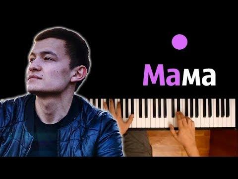 Dinar Rahmatullin - Мама ● караоке | PIANO_KARAOKE ● ᴴᴰ + НОТЫ & MIDI