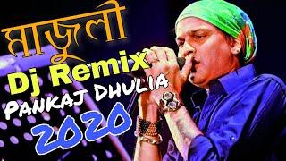 Majulit Ajoni Suwali 2020 New Dj Remix Song Pankaj Dhulia (Zubeen Garg)