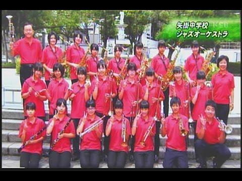 矢掛中学校 ジャズオーケストラ