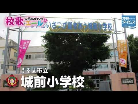 うるま市立城前小学校【校歌でエール2021・入学おめでとう】