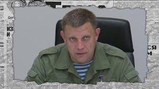 Как Захарченко захотел президентом Украины стать – Антизомби, 13.10.2017