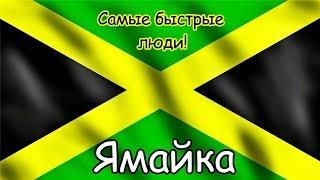 ЯМАЙКА | ИНТЕРЕСНЫЕ ФАКТЫ О СТРАНЕ!