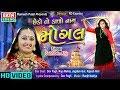 Chhedo To Kalo Nag Mogal || Sabhiben Ahir || HD Video || Devotional Song || Ekta Sound