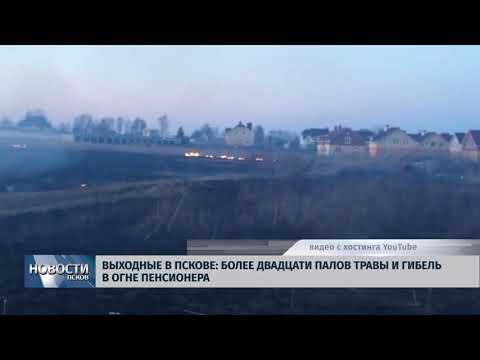 16.04.2018 # Выходные в Пскове: более двадцати палов травы и гибель в огне пенсионера