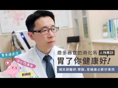 人物專訪 - 楊其穎醫師 - 胃了你健康好!