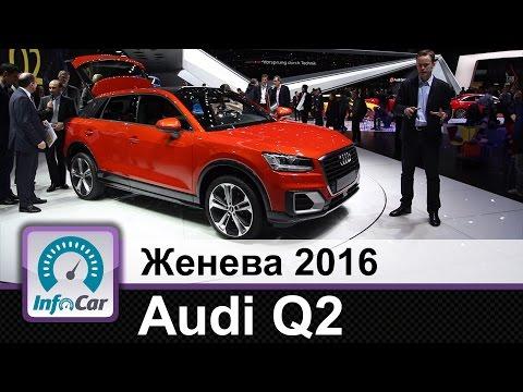 Audi  Q2 Паркетник класса J - рекламное видео 1