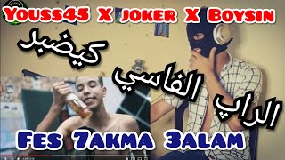 Youss45 X Abdou jouker X Boysin Fes 7akma 3alam Officiel Vidéo Réaction  Mp3