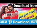 Has jhan pagli phas jabe cg movie| छत्तीसगढ़ी movie download kaise kre|cg movie download kaise kre| G video download