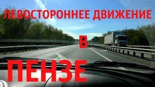 ЛЕВОСТОРОННЕЕ движение в ПЕНЗА сити-- это Россия детка (Autolive)