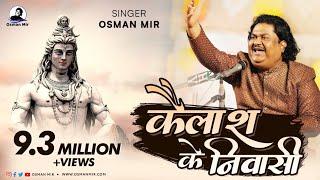 Kailash Ke Nivasi | Osman Mir | Bhajan | Talgajarda