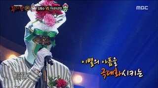 [King of masked singer] 복면가왕 -'carnation man.' 3round - For Thousand Days 20170507