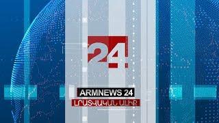ArmNews24 Լրատվական ալիք-ի ուղիղ հեռարձակում
