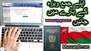 oman ka visa check karne ka tarika - Thủ thuật máy tính