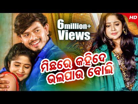 Michhare Kahide Bhala Pau Boli Anubhavakashsunitapari Romantic Music Video Sidharth Music