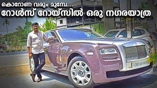 റോൾസ് റോയ്സിൽ ഒരു നഗരയാത്ര | Rolls Royce Ghost | Drive | Baiju N Nair | Malayalam